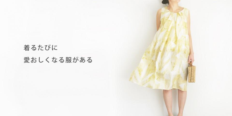着るたびに愛おしくなる服がある <br />― 手織りシルク・ツリーブランチ・シリーズ