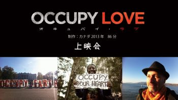 Pecha kucha CAFÉ番外編 – ドキュメンタリー映画『オキュパイ・ラブ』上映会  ~Love is the Movement!~
