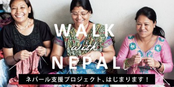 ネパール大地震の長期支援策「WALK with NEPAL」をスタート!<br /> ネパールでつくられたファッションアイテム1点につき100円の寄付