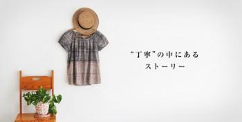 """""""丁寧""""の中にあるストーリー -クロスライン・シリーズー"""