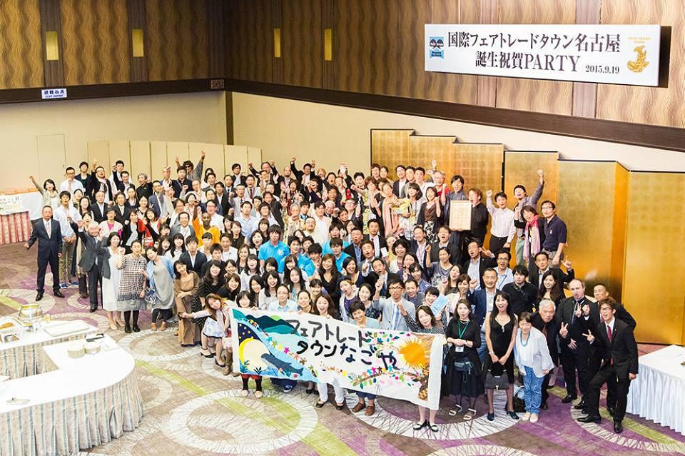 名古屋市が「フェアトレードタウン」に!<br>~地域を輝かせるフェアトレードタウン運動~