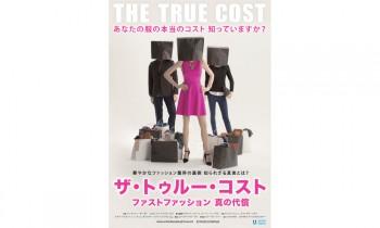 【2日間限定】 映画『ザ・トゥルー・コスト ~ファストファッション 真の代償~』オンラインで公開!