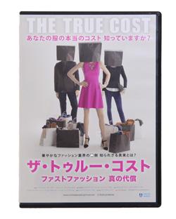 ザ・トゥルー・コスト・DVD