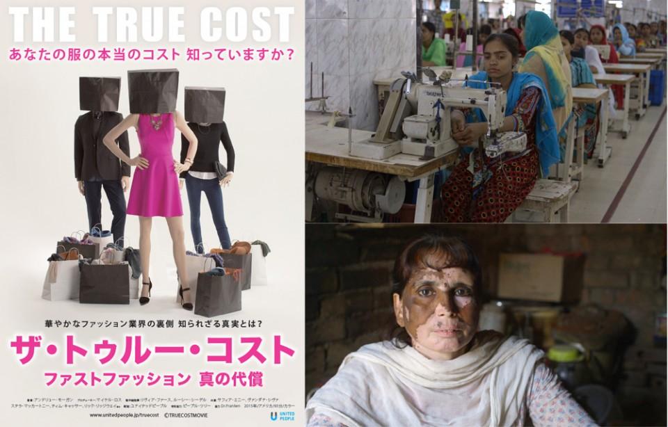 『ザ・トゥルー・コスト』の上映会が盛んです! <br />5月28日(土)鎌倉でトークイベントも