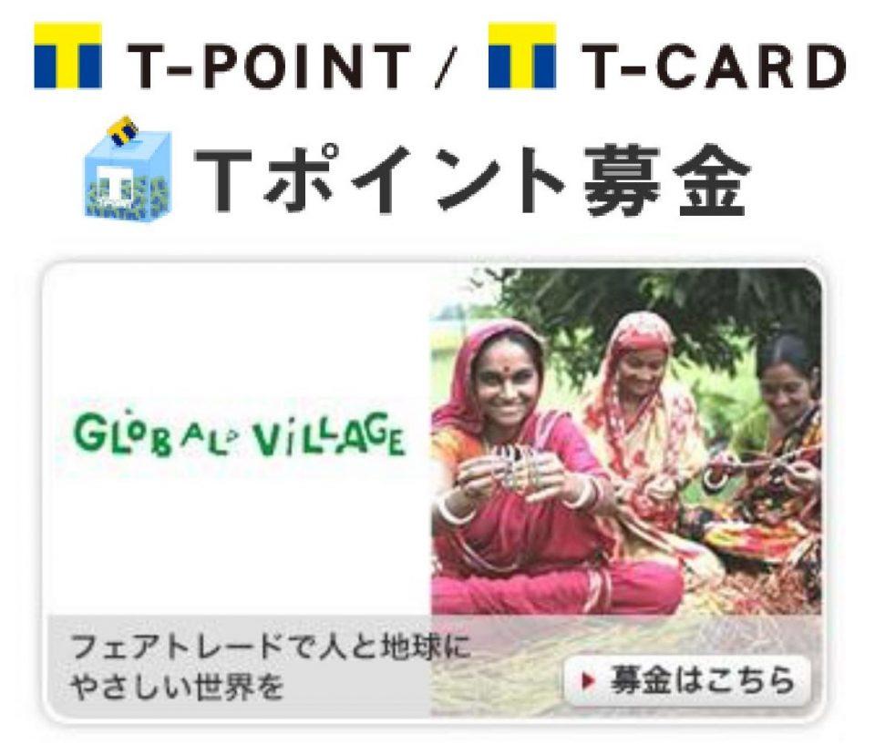 「Tポイント募金」でグローバル・ヴィレッジを応援できます!