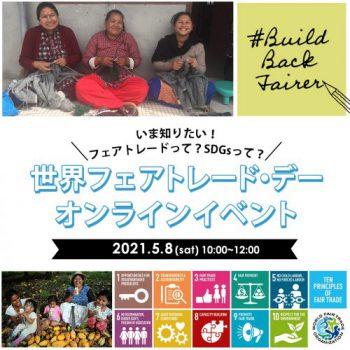 【世界フェアトレード・デー】いま知りたい! フェアトレードって? SDGsって? <br>~オンラインイベントのご報告~
